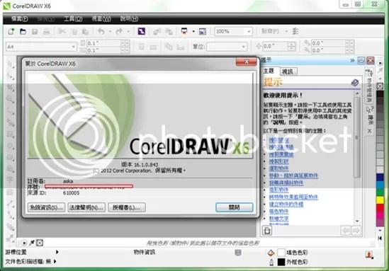 CorelDRAW Graphics Suite X6 16.1.0.843 (全方位圖形設計軟體) 安裝版   海闊天空