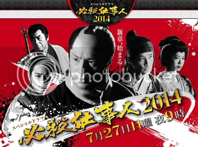 Hissatsu 2014