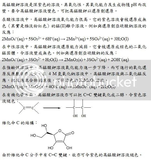 如何使高錳酸鉀溶液變色   Yahoo奇摩知識+