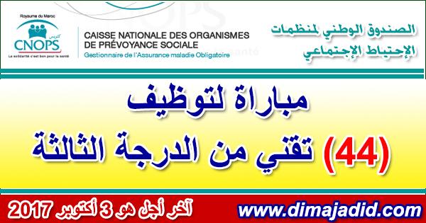 الصندوق الوطني لمنظمات الإحتياط الإجتماعي: مباراة لتوظيف 44 تقني من الدرجة الثالثة CNOPS: Concours de recrutement de44 Techniciens 3èmegrade