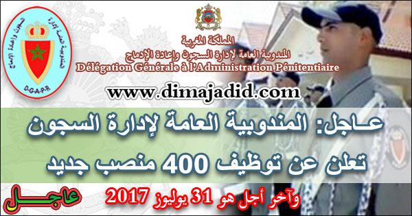 عــاجل: المندوبية العامة لإدارة السجون تعلن عن توظيف 400 منصب جديد وآخر أجل هو 31 يوليوز 2017