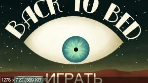 5c917dca207f66dfa38e7e20d440342b - Back to Bed Switch NSP