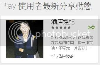 酒店經紀利菁android store下載-了解最新酒店工作資訊