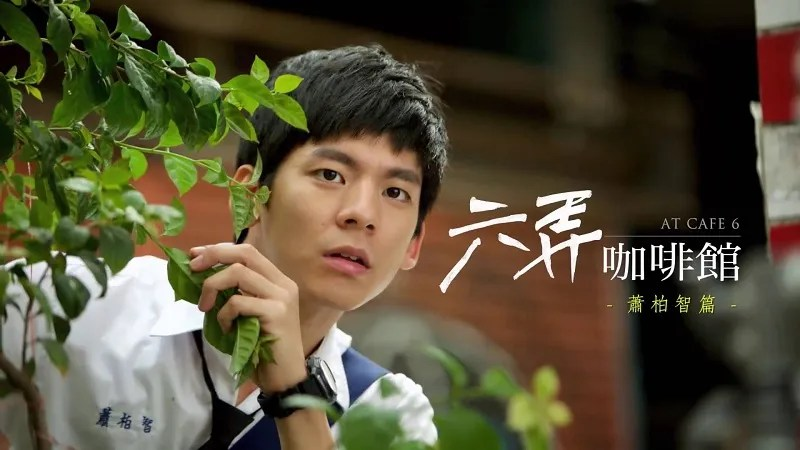 A Virtual VoyageAround dramaland…effortlesslyEndearing youth film At Cafe 6 with Dong Zi Jian, Cherry Ngan