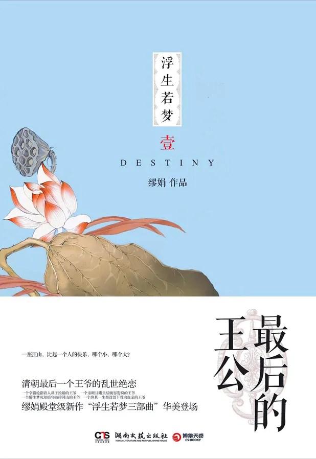 photo Top Douban Novels12.jpg