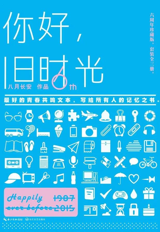 photo Top Douban Novels14.jpg