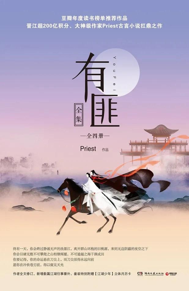 photo Top Douban Novels19.jpg