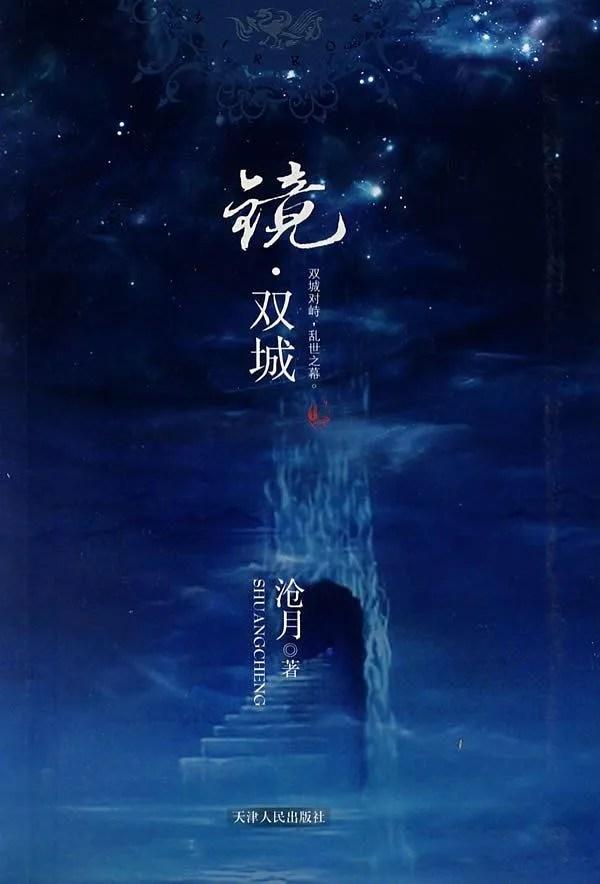 photo Top Douban Novels6.jpg