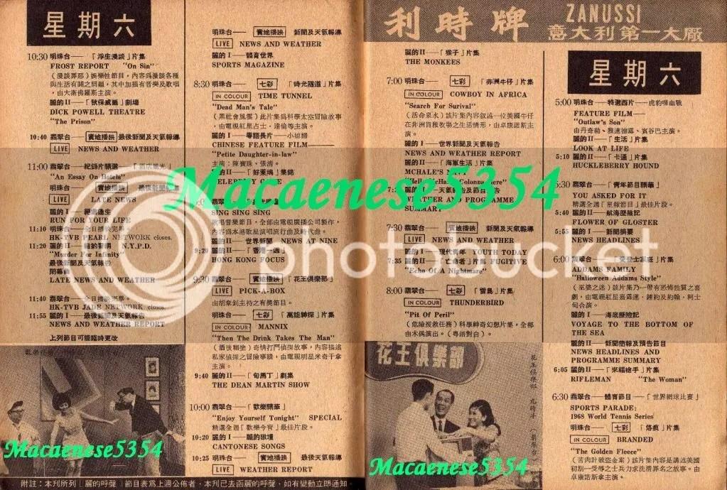 陶醉的六七十年代情懷: 香港電視 (7)