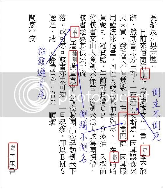 中文書信寫法範例 中文 - 愛淘生活