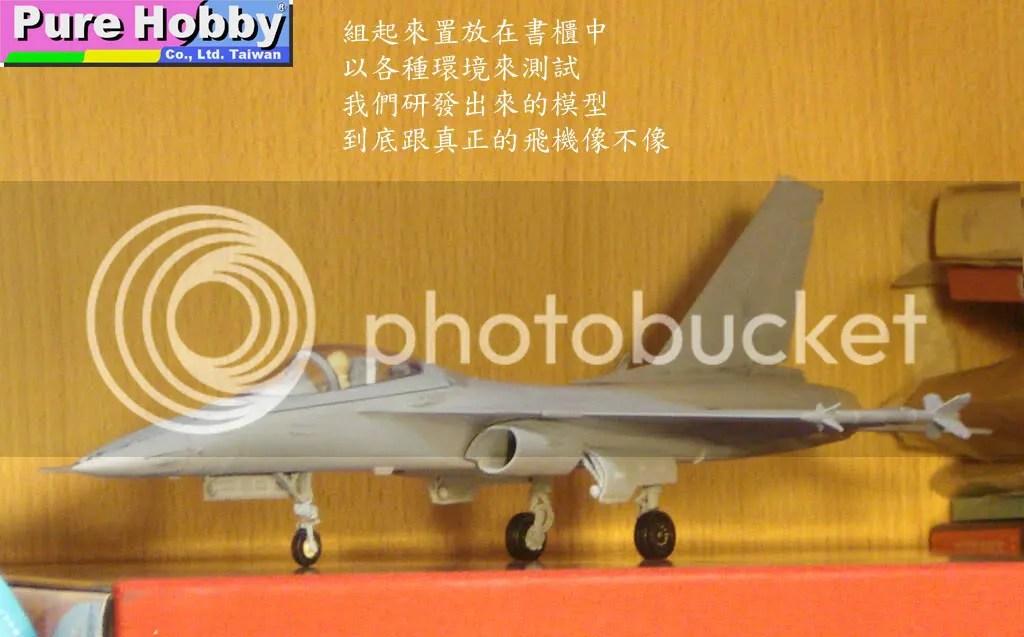 飛飛玩具--1/48 IDF經國號精緻玩具 最後研發階段 - 模型情報 - 鐵之狂傲