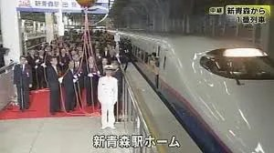 New Tohoku Shinkansen