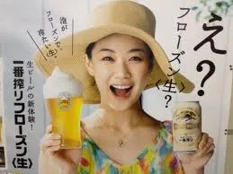 Japán sörfagyi