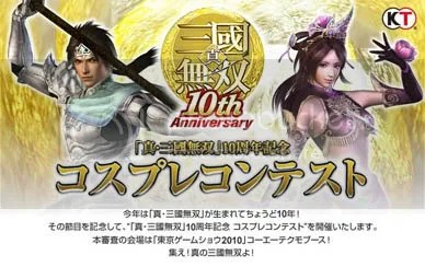 Dynasty Warriors 10th Anniversary Cosplay