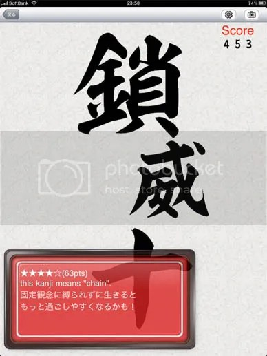 KANJI SHAKER - TECMO KOEI GAMES