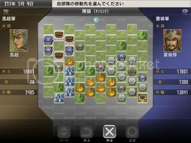 Romance of the Three Kingdoms / Sangokushi TOUCH Plus for iPad