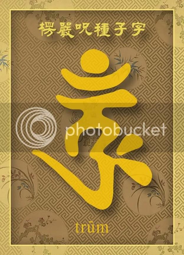 楞嚴咒種子字 -- 金色的梵文「咄嚕姆」