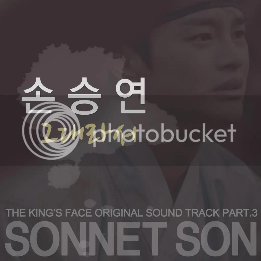 韓樂│ 王的面孔OST: 孫勝妍 - 그대라서(因為是你) @ 翻滾吧 姨母 :: 痞客邦