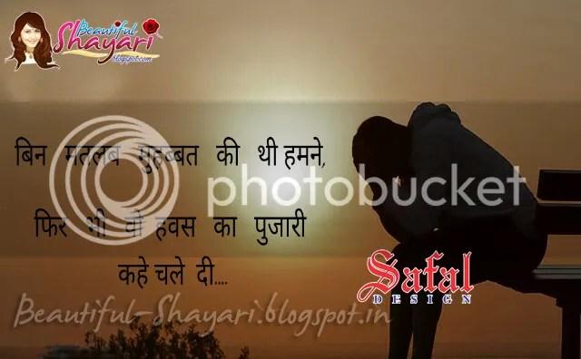 Bin Matlab Mohabbat Ki Thi Humne – Beautiful Shayari