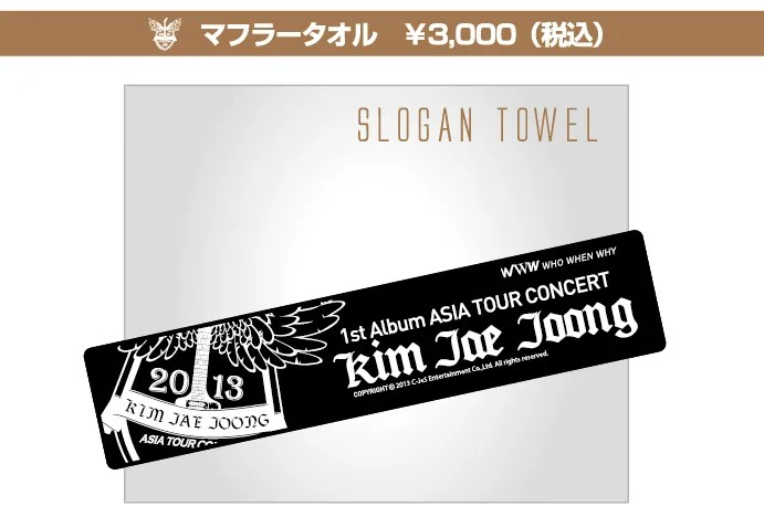 photo slogan_towel.jpg