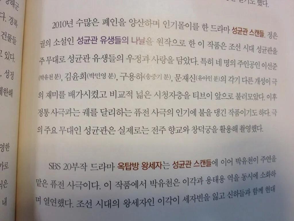 photo DramaHuntingSeoul04.jpg