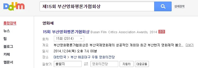 photo DAUM-15thBusanFilmCriticsAssociationAwardsCeremony.png