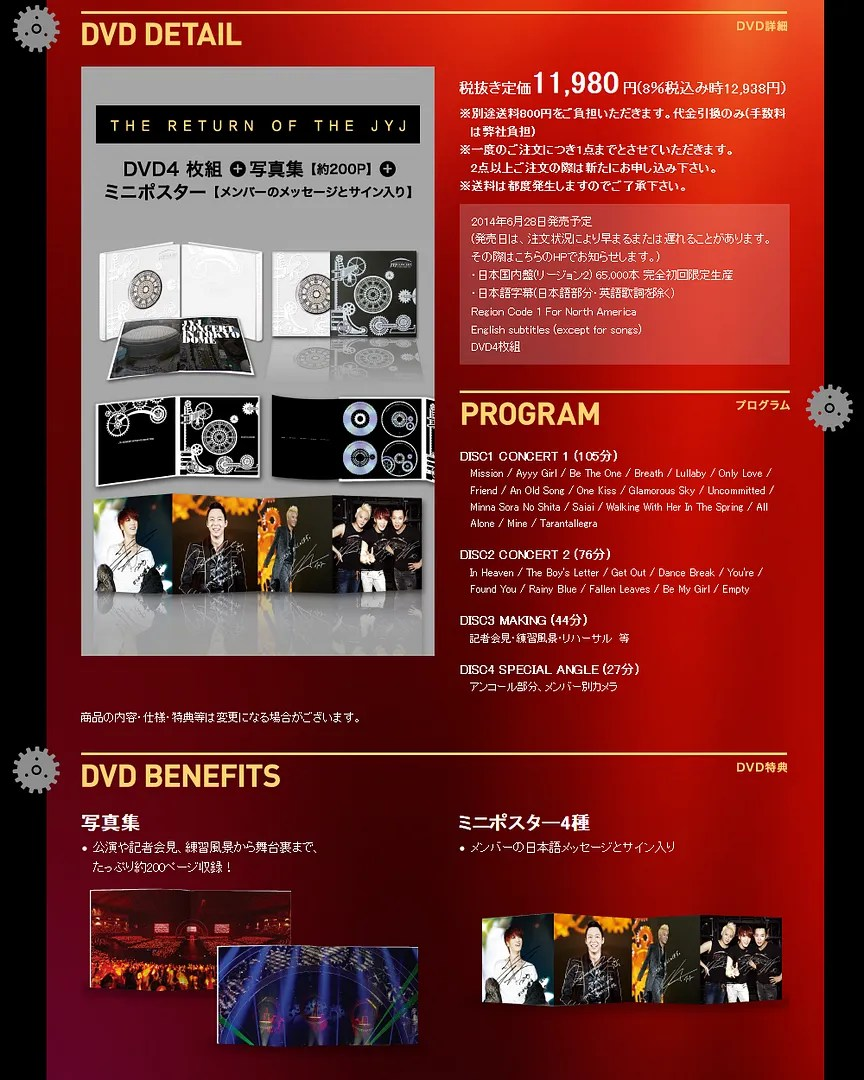 photo jyj-concert-in-tokyo-dome-dvd.png