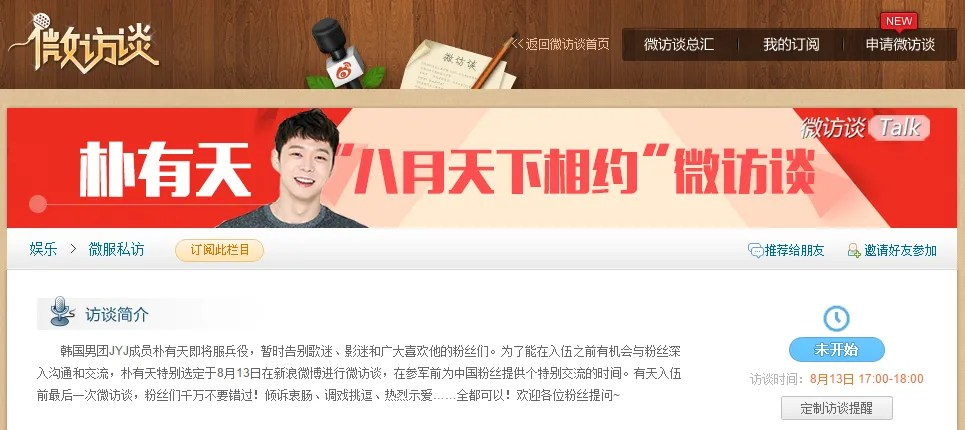 photo 150806weibointerview.png
