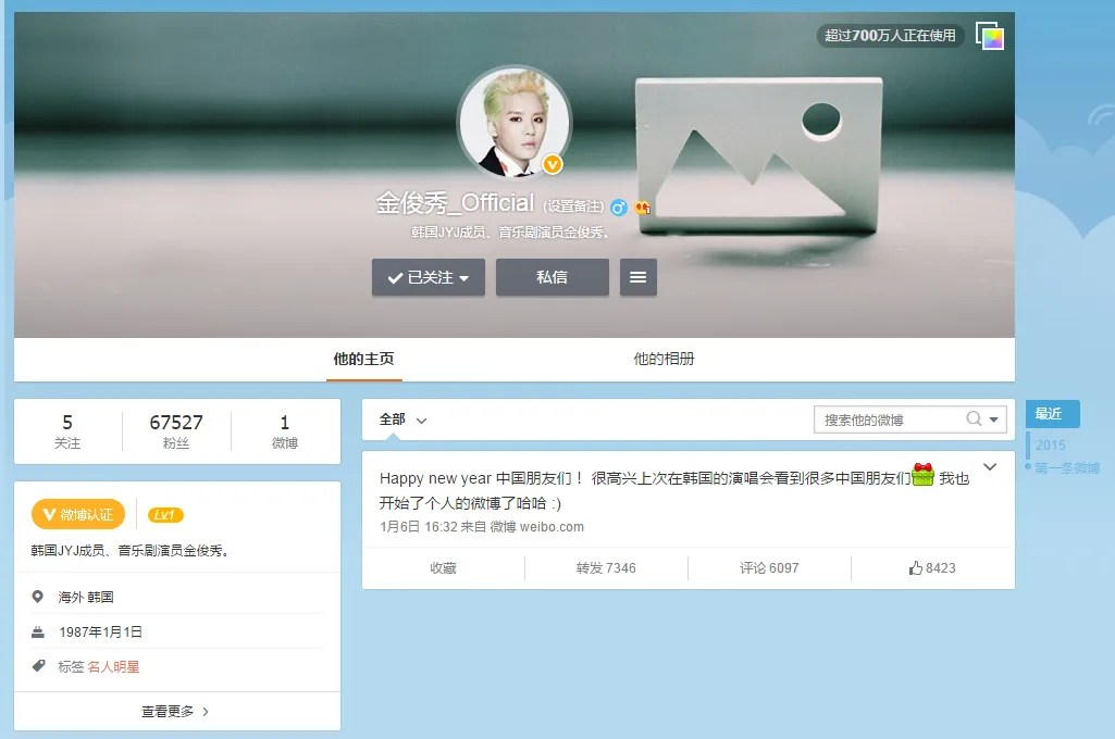 photo 150106jsweibo.png