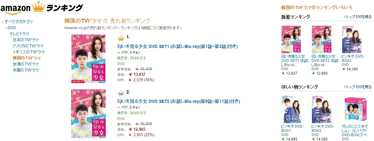 photo 151124_amazon.jp_1.png