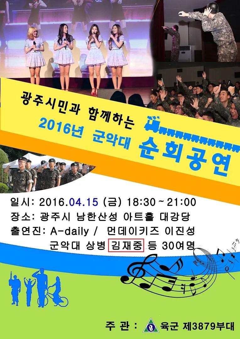 photo 2016 Military_Band_Tour.jpg