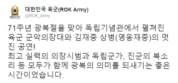 photo 160816 Rok_Army.png
