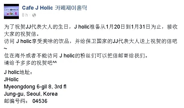 photo 160120cafejholic3.png