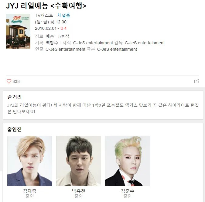 photo JYJ Reality.png