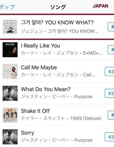 Itunesjapan  original also king jaejoong   unpromoted pre release do you know tops the itunes rh onehallyu