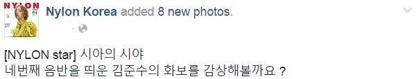 photo 160621nylonkorea.png