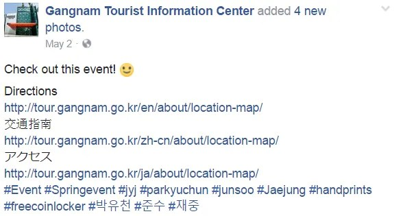 photo 170502GangnamTouristInformationCenter.png