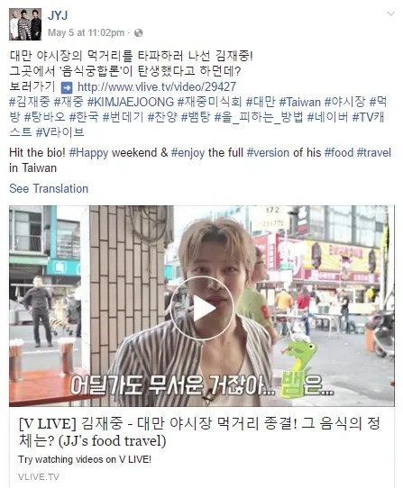 ENG SUB] 170506 V-Live: Kim Jaejoong's Food Tour in