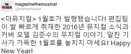 photo 151231lovethemusical.png