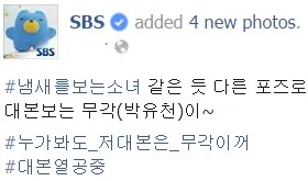 photo 150501sbsnow1.png