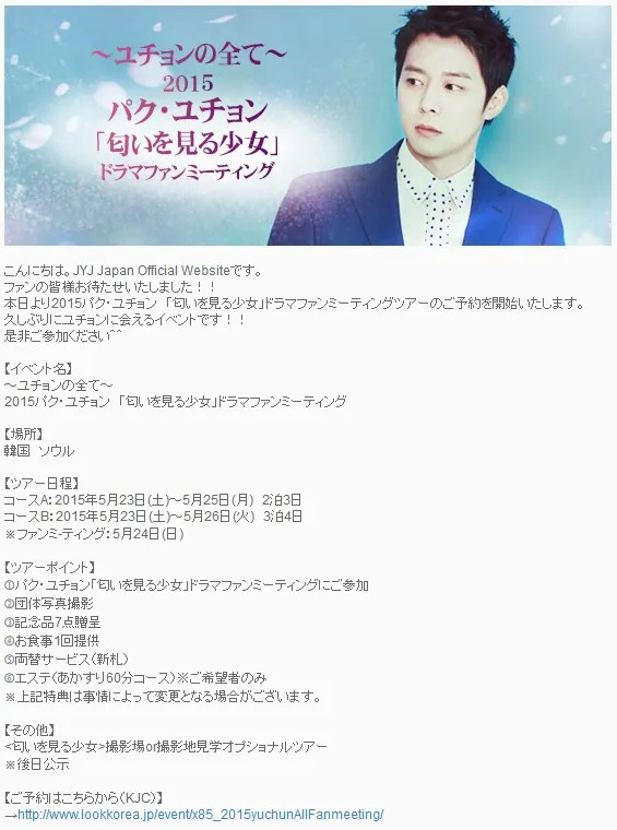 photo 2015yuchunallfm.png