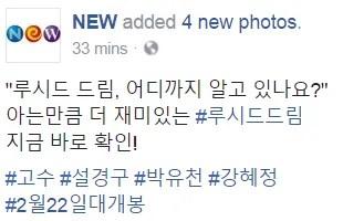 루시드 드림, 어디까지 알고 있나요? 아는만큼 더 재미있는 #루시드드림 지금 바로 확인! #고수 #설경구 #박유천 #강혜정 #2월22일대개봉