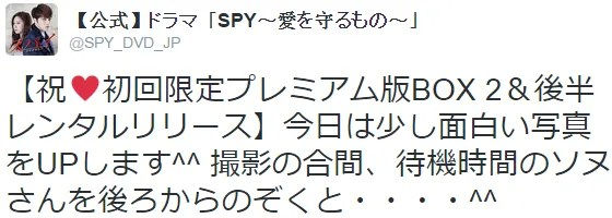 photo 150917SPY_DVD_JP.png