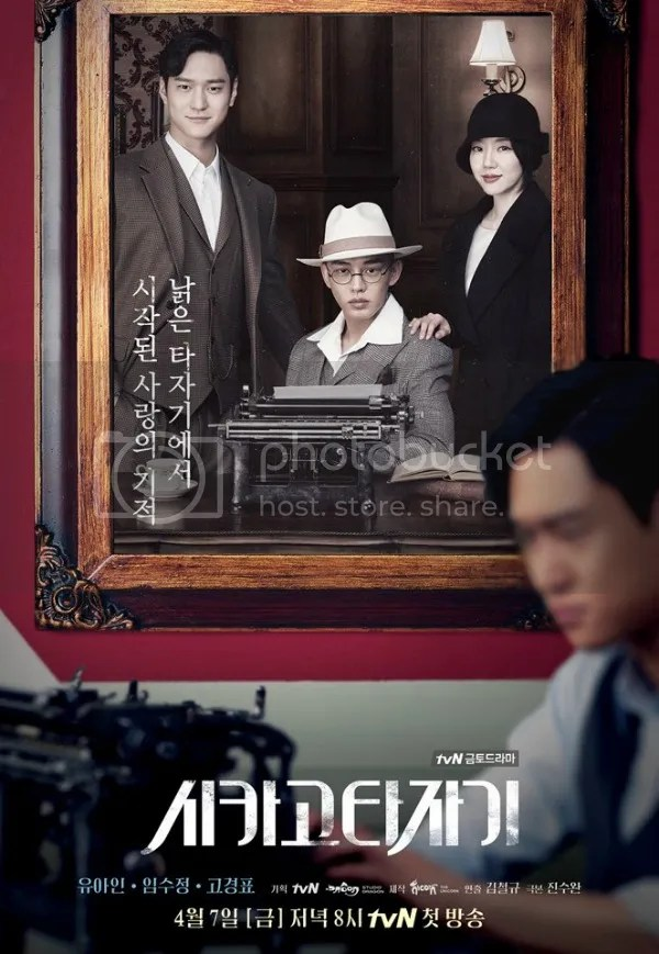 Chicago Typewriter 1