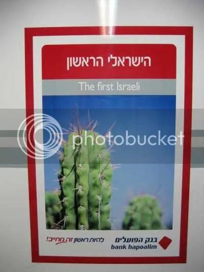 Der erste Israeli - in einer Fluggastbrücke am Flughafen Ben Gurion