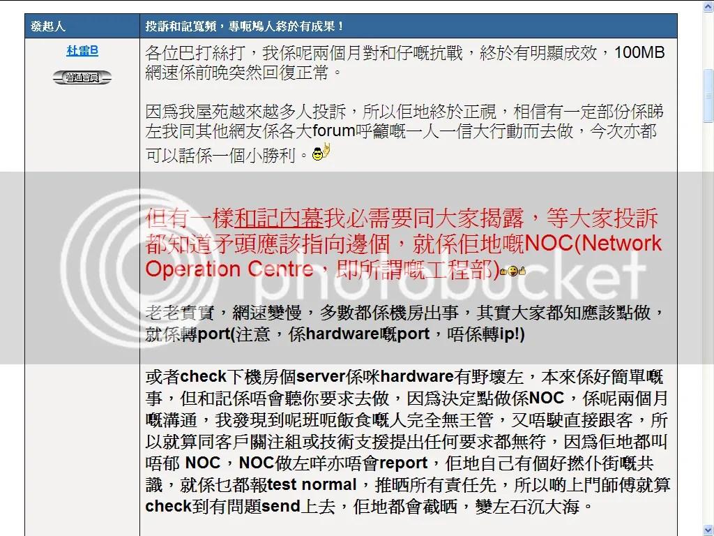 [評]100MB和記用家後感 - 網絡寬頻 - 電腦領域 HKEPC Hardware - 全港 No.1 PC討論區