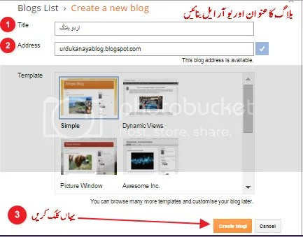 Urdu Blogging