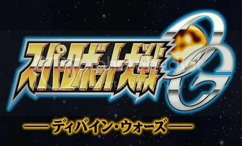 Super Robot Wars Original Generation - Divine Wars