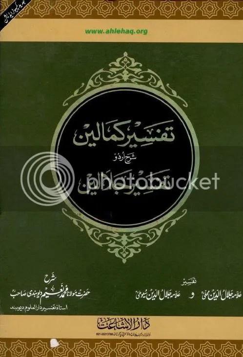 Tafseer Kamalain Urdu Sharah Tafseer Jalalain By Shaykh Muhammad Naeem