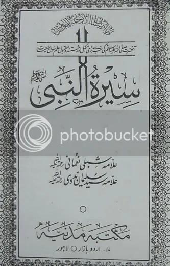 Shaykh Allamah Shibli Nomani (r a) | AhleSunnah Library